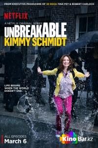 Фильм Несгибаемая Кимми Шмидт  1 сезон 12,13 серия смотреть онлайн