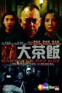 Фильм День Расплаты Гангстера смотреть онлайн