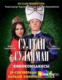 Фильм Султан Сулайман смотреть онлайн