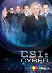 Фильм CSI: Киберпространство 1 сезон 12,13 серия смотреть онлайн