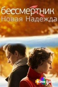 Фильм Бессмертник. Новая Надежда 6 серия смотреть онлайн