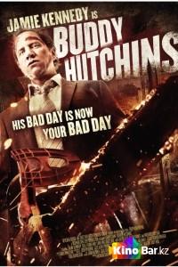 Фильм Бадди Хатчинс смотреть онлайн