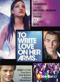 Фильм Написать любовь на её руках смотреть онлайн