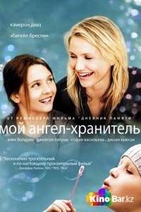 Фильм Мой ангел-хранитель смотреть онлайн