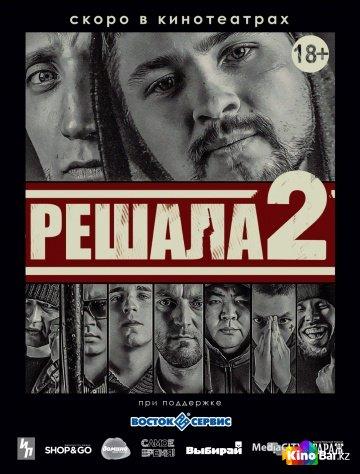 Фильм Решала2 смотреть онлайн