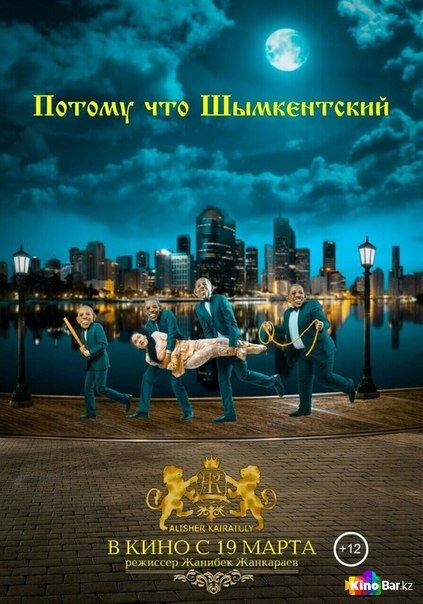 Фильм Потому что Шымкентский смотреть онлайн