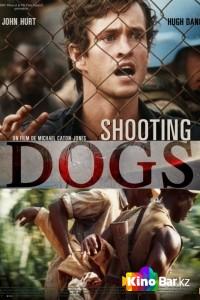 Фильм Отстреливая собак смотреть онлайн