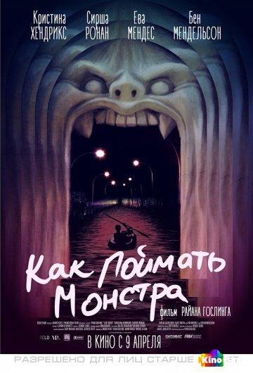 Фильм Как поймать монстра смотреть онлайн