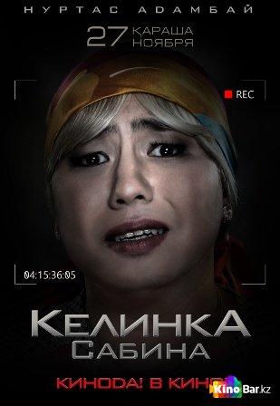 Фильм Келинка Сабина смотреть онлайн