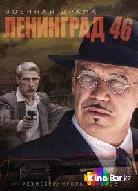 Фильм Ленинград 46 смотреть онлайн