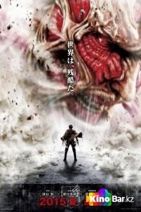 Фильм Вторжение титанов смотреть онлайн