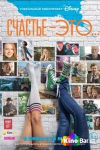 Фильм Счастье – это... смотреть онлайн