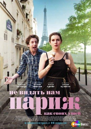 Фильм Не видать нам Париж, как своих ушей смотреть онлайн