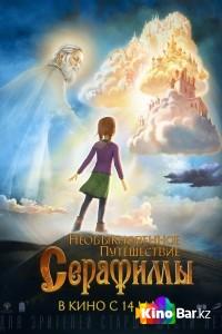 Фильм Необыкновенное путешествие Серафимы смотреть онлайн