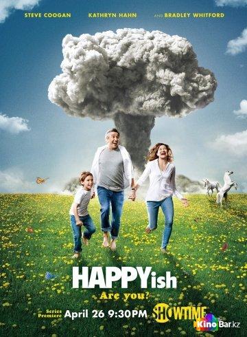 Фильм Типа счастье 1 сезон 10 серия смотреть онлайн