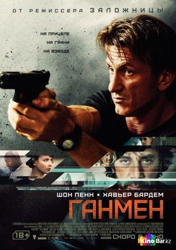 Фильм Ганмен смотреть онлайн