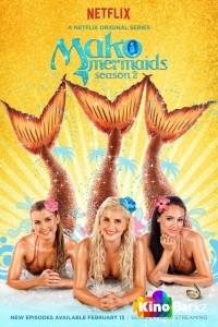 Фильм Тайны острова Мако 2 сезон 6 серия смотреть онлайн