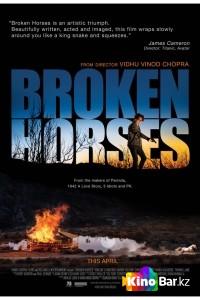 Фильм Загнанные лошади смотреть онлайн