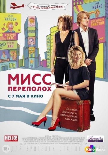 Фильм Мисс Переполох смотреть онлайн