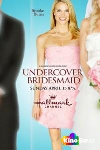 Фильм Свадьба под прикрытием смотреть онлайн
