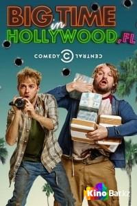Фильм Успех в Голливуде, Флорида 1 сезон 10 серия смотреть онлайн