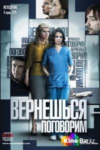 Фильм Вернешься – поговорим 1,2,3,4 серия смотреть онлайн