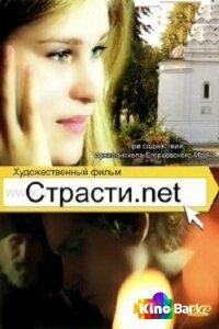 Фильм Страсти.net смотреть онлайн