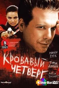 Фильм Кровавый четверг смотреть онлайн
