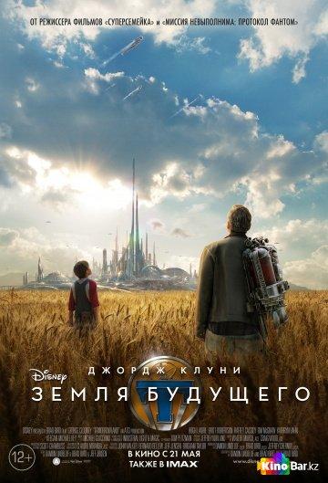 Фильм Земля будущего смотреть онлайн
