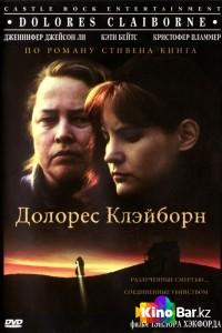 Фильм Долорес Клэйборн смотреть онлайн