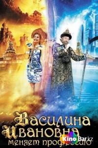 Василина Ивановна меняет профессию