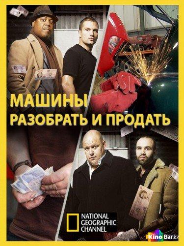 Фильм Машины: разобрать и продать 2 сезон 1-10 серия смотреть онлайн