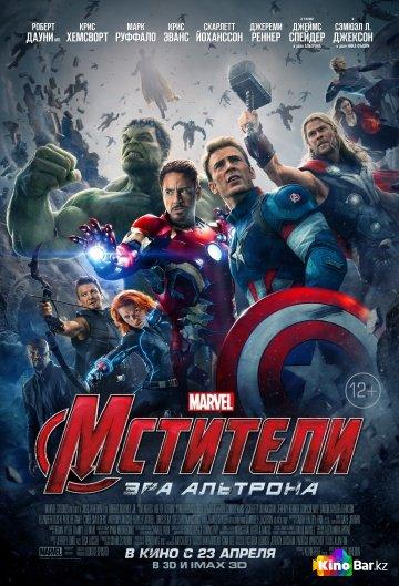 Фильм Мстители: Эра Альтрона смотреть онлайн
