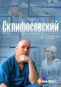 Фильм Склифосовский 4 сезон 23,24 серия смотреть онлайн