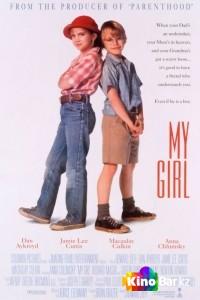 Фильм Моя девочка смотреть онлайн
