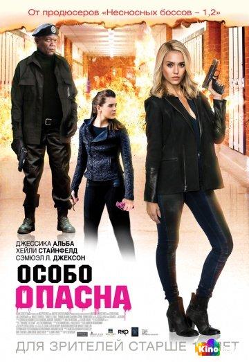 Фильм Особо опасна смотреть онлайн
