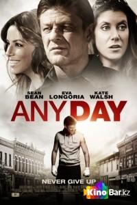 Фильм Любой день смотреть онлайн