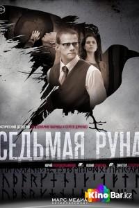 Фильм Седьмая руна 4 серия смотреть онлайн