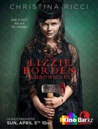 Фильм Хроники Лиззи Борден 1 сезон 1 серия смотреть онлайн