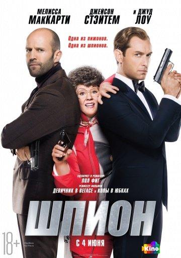 Фильм Шпион смотреть онлайн