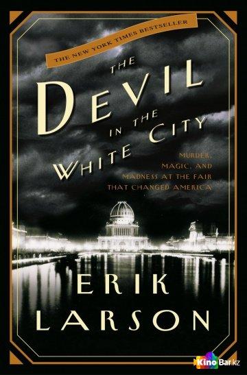Фильм Дьявол в белом городе смотреть онлайн
