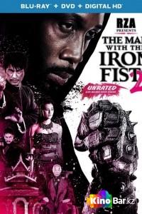 Фильм Железный кулак2 смотреть онлайн