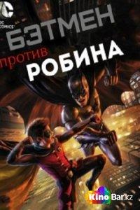 Фильм Бэтмен против Робина смотреть онлайн