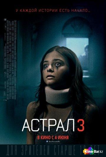 Фильм Астрал 3 смотреть онлайн