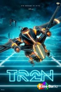 Фильм Трон3 смотреть онлайн