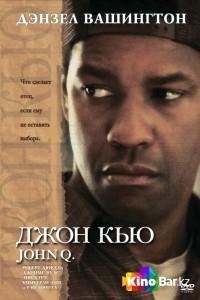 Фильм Джон Кью смотреть онлайн
