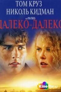 Фильм Далеко – далеко смотреть онлайн
