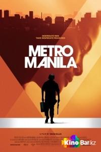 Фильм Метрополис Манила смотреть онлайн