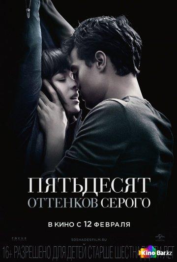 Фильм Пятьдесят оттенков серого 2 смотреть онлайн