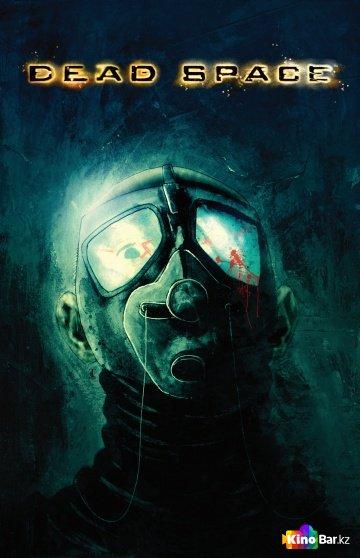 Фильм Мёртвый космос смотреть онлайн